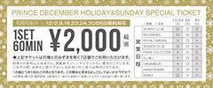 PRINCE DECEMBER HOLIDAY&SUNDAY SPECIAL TICKET