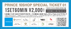 PRINCE 10SHOP SPECIAL TICKET 01
